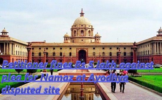 Allahabad high court imposed fine of 5 lakh on Al Rahman Trust