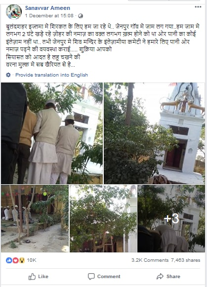 Sanavvar Ameen post