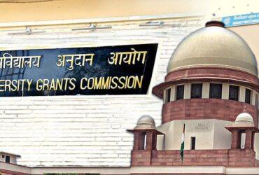 UGC_and_supreme_court