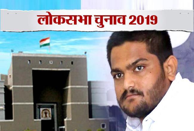Hardik Patel ban on contesting 2019 Lok Sabha polls