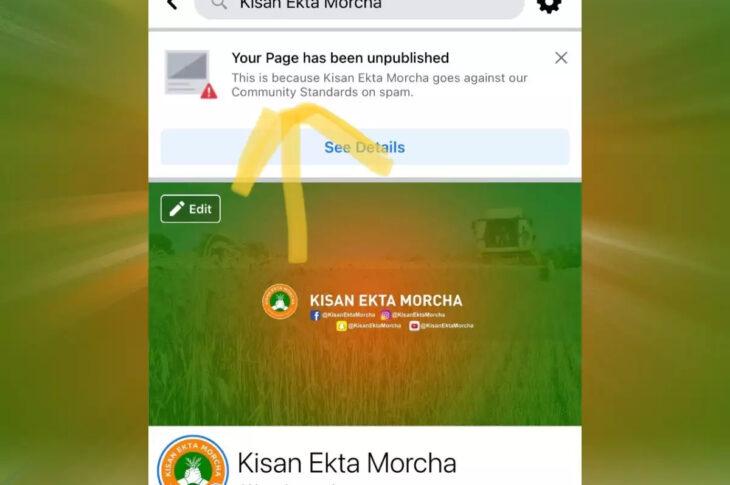Netizens slam Facebook for briefly suspending the Kisan Ekta Morcha FB page